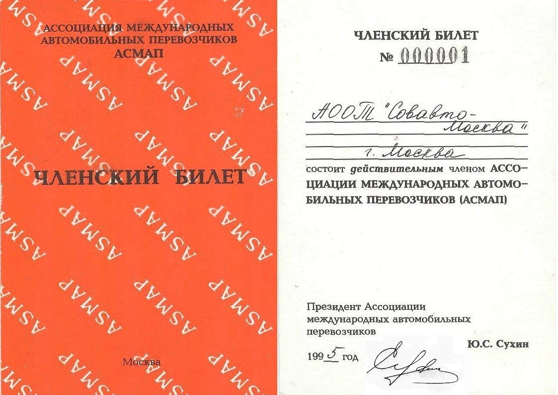 Членский билет ассоциации международных автомобильных перевозчиков АСМАП