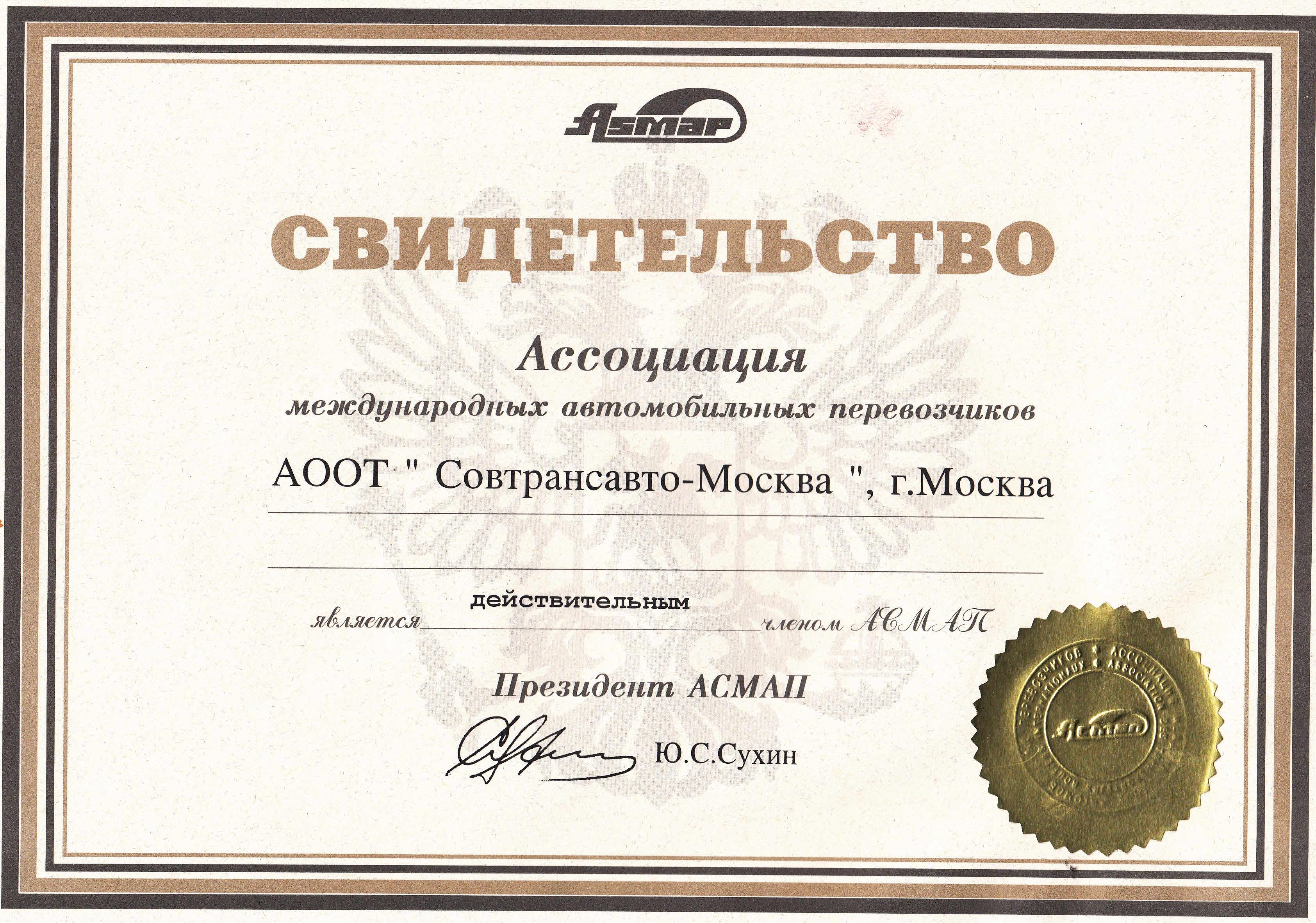 Свидетельство ассоциации международных автомобильных перевозчиков АСМАП