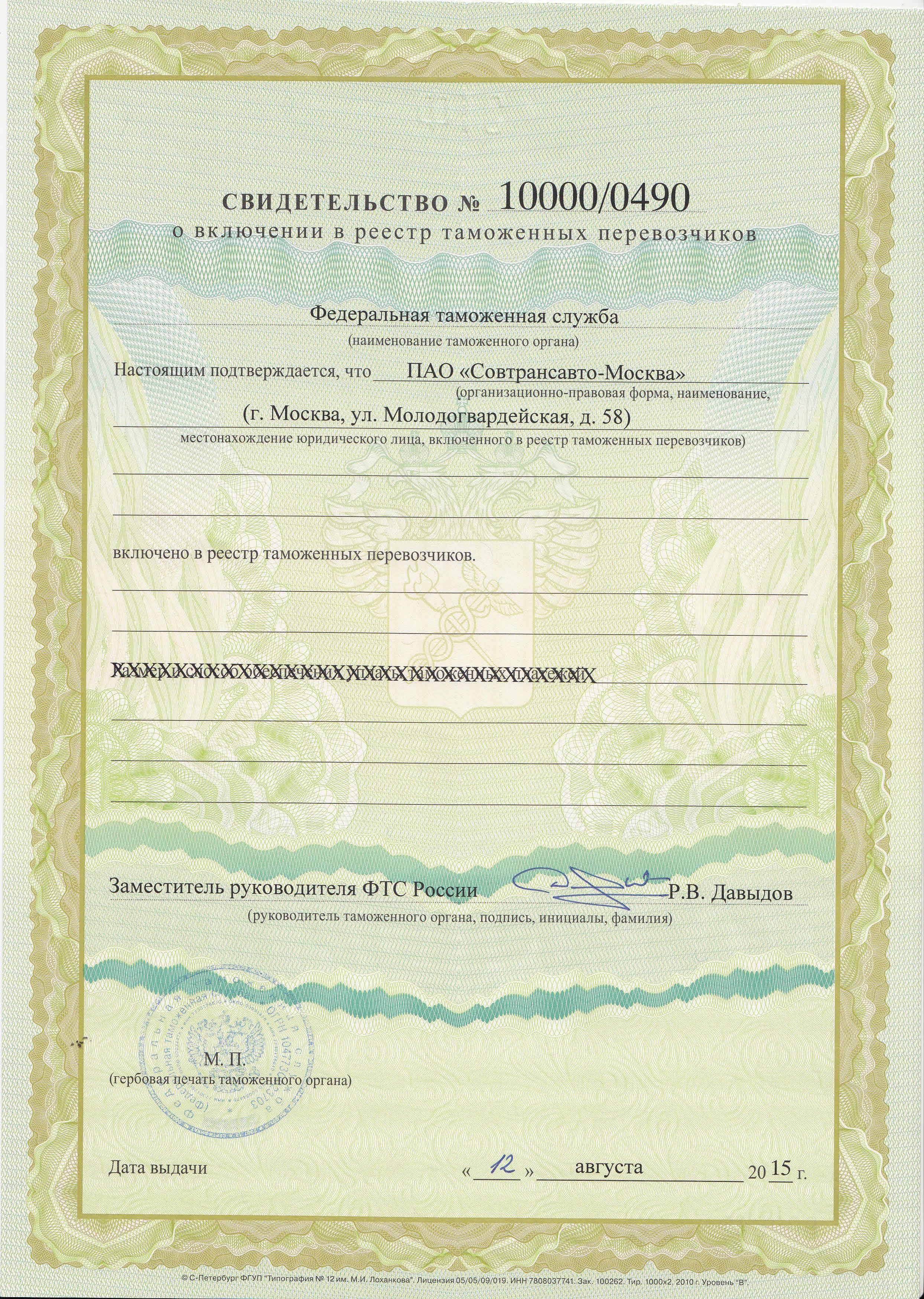 Свидетельство о включении в реестр таможенных перевозчиков